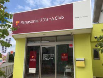 PanasonicリフォームClub1