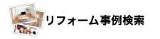 リフォーム事例検索